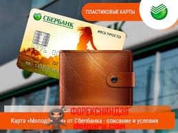 Тарифы карты Молодежная