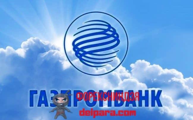 Погашение кредита в Газпромбанке