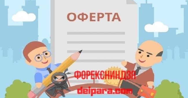 Рисунок 2. Оферта по выкупу облигаций должна предваряться подписанием соответствующего заявления.