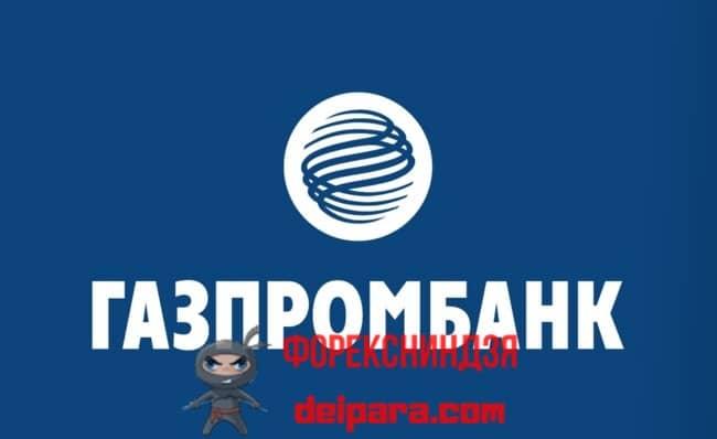 Рисунок 1. Тарифы брокерского обслуживания физических лиц в Газпромбанк невелики.