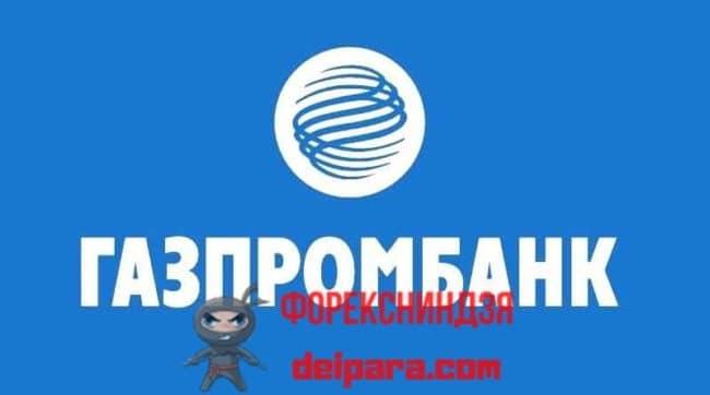 Как пользоваться кредитным калькулятором от Газпромбанка