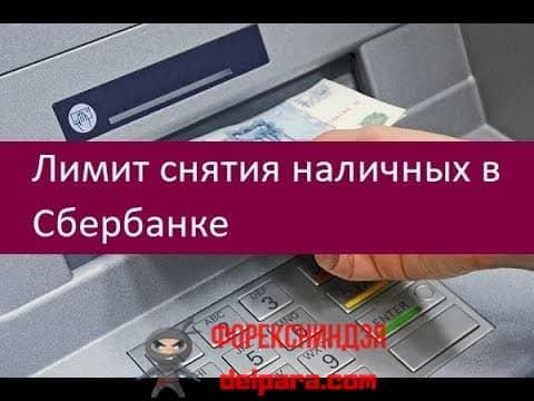 Лимит снятия наличных Сбербанк