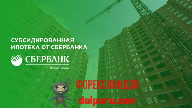 Ипотека Сбербанка 2018 год: ставки и условия по ипотеке