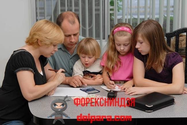 Рисунок 1. Обучать принципам учета семейного дохода лучше всего с детства.
