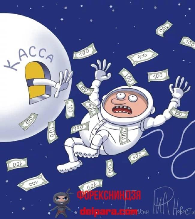 Рисунок 1. У космонавтов зарплата столько, сколько платят на Земле не многим специалистам.