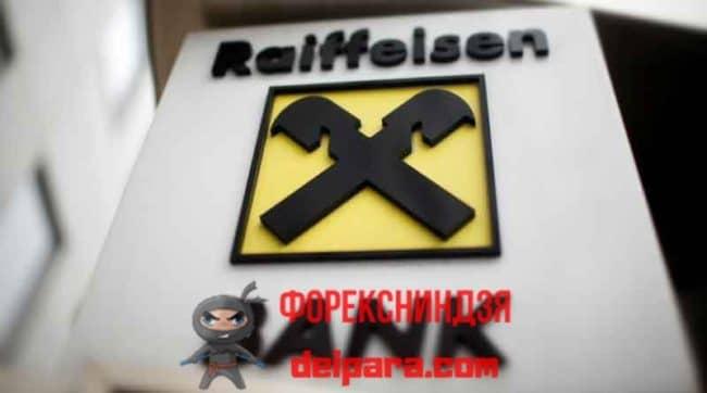 Райффайзенбанк кредит