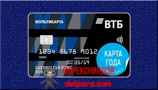 втб кредитная карта 101 день знаний