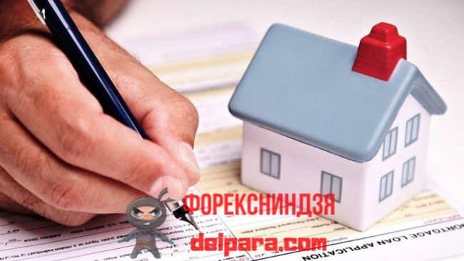 Предоставление ипотечного кредита на вторичное жилье в банке «Открытие»