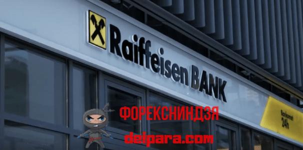 Преимущества банков партнеров
