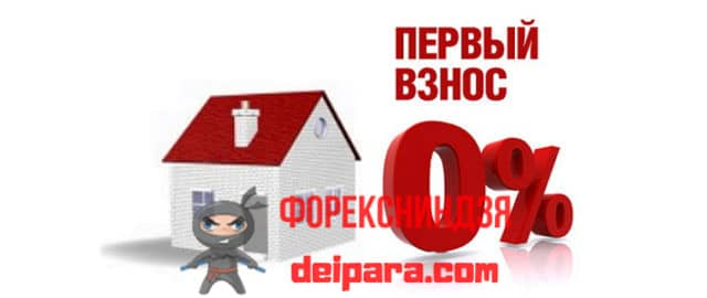 Ипотека без первоначального взноса ВТБ