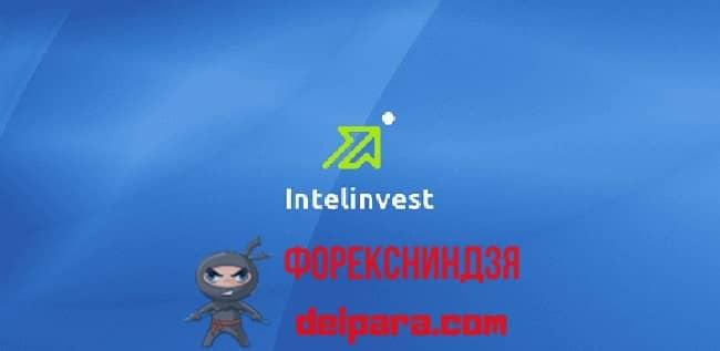 Рисунок 1. Можно узнать об эффективности сервиса Intelinvest в отзывах реальных пользователей, которых очень много в интернете.