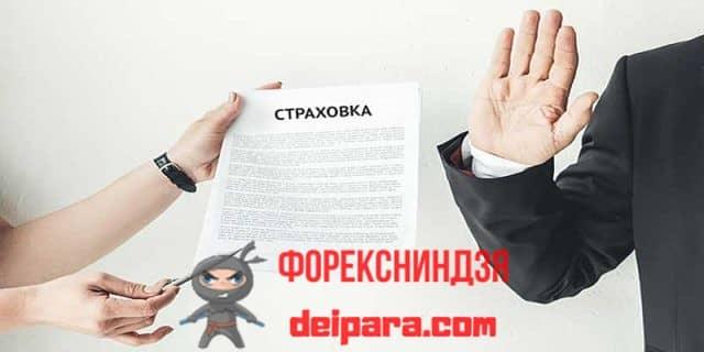 Райффайзенбанк отказ от страховки после получения кредита