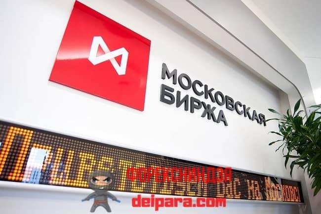Рисунок 1. Торговать опционами можно на Московской бирже.