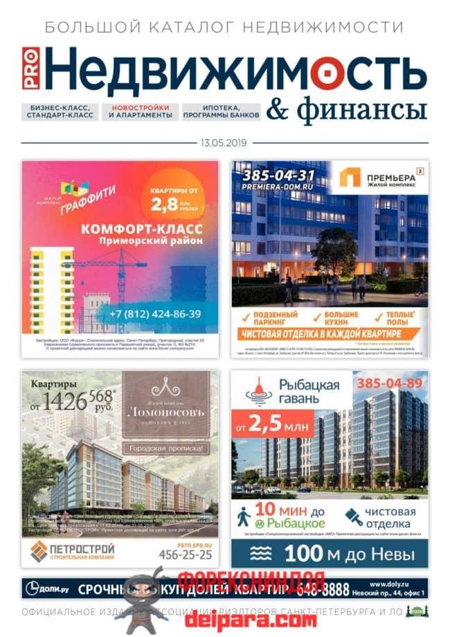 Предоставление ипотечного кредита на новостройку в «ФК Открытие»
