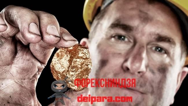 Рисунок 2. Один из способов, как вложить деньги в золото – инвестирование в компании, занятые его добычей.
