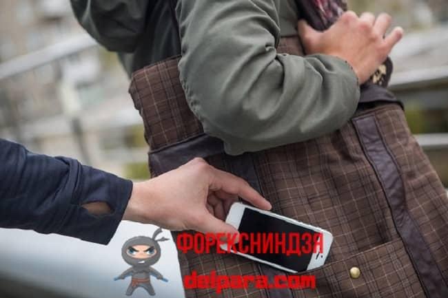 Рисунок 1. Воровство с карты может быть осуществлено с применением похищенного телефона.