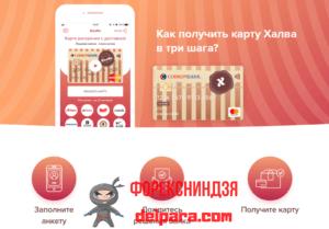 """Активация карты """"Халва"""" от Совкомбанка в Интернете"""