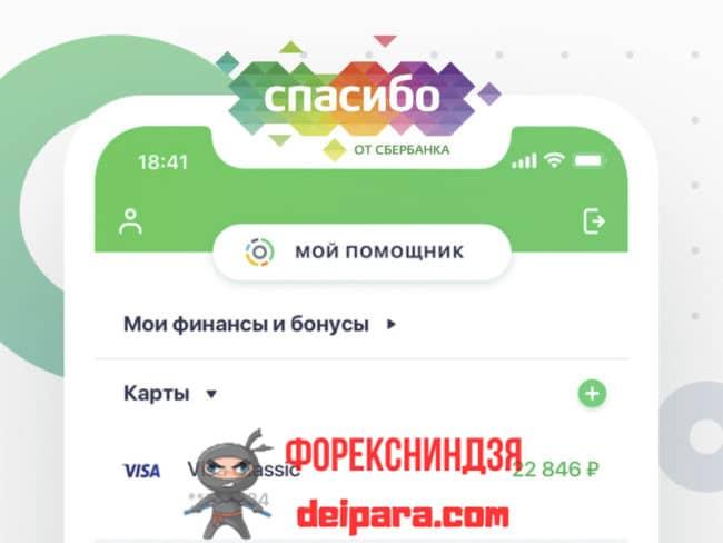 Подключение бонусной программы «Спасибо от Сбербанка» через мобильное приложение