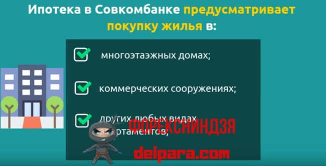 Ряд специальных предложений от Совкомбанка