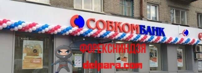 Общая информация о карте в Совкомбанке