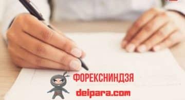 Подача заявления в Совкомбанк