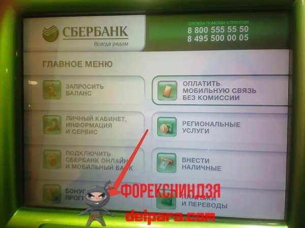 Узнать о бонусах в онлайн приложении от Сбербанка