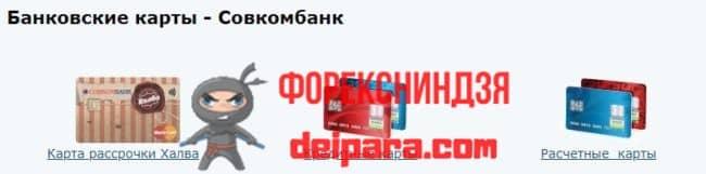 Другие кредитные карты от Совкомбанк
