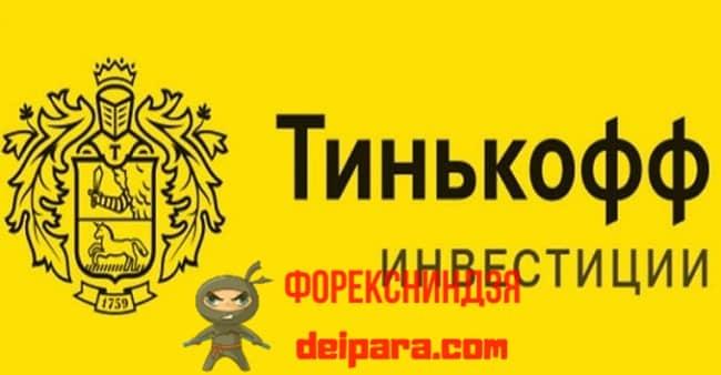 Рисунок 2. Один из БПИФ Тинькофф – TRUR, номинированный в национальной валюте.