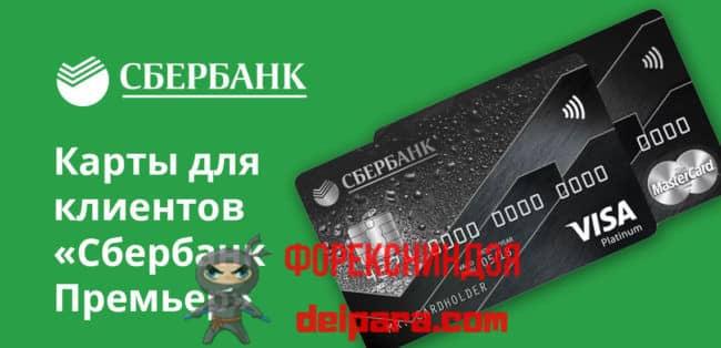 Премиальные банковские карты сбербанка премьер