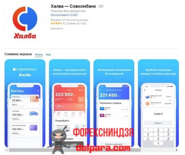 Использование мобильного приложения для проверки баланса в Совкомбанке