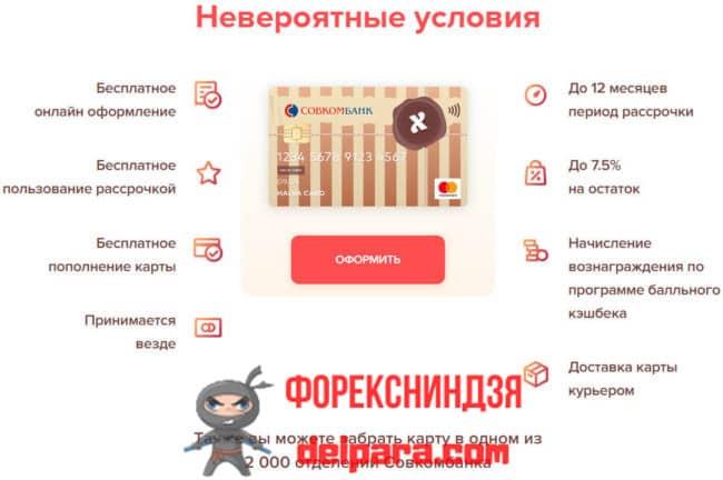 Характеристики и функции карты в Совкомбанке