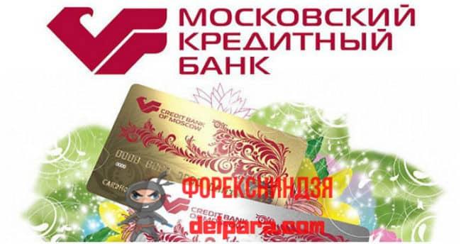 банк кредитные карты для пенсионеров