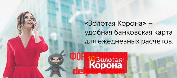 Получение кредитной карты «Золотая корона» от Совкомбанка: нюансы