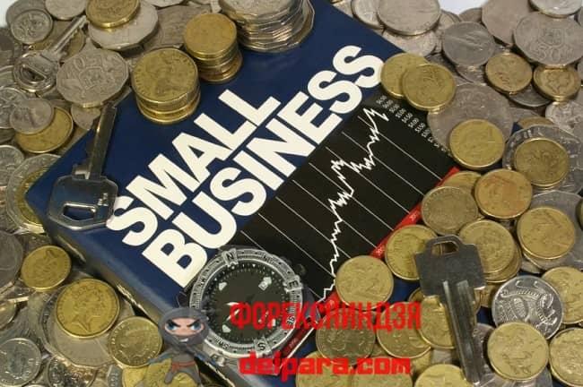 Рисунок 2. Если грамотно вкладывать в малый бизнес инвестиции небольшого размера, то отдача от них не заставит себя долго ждать.