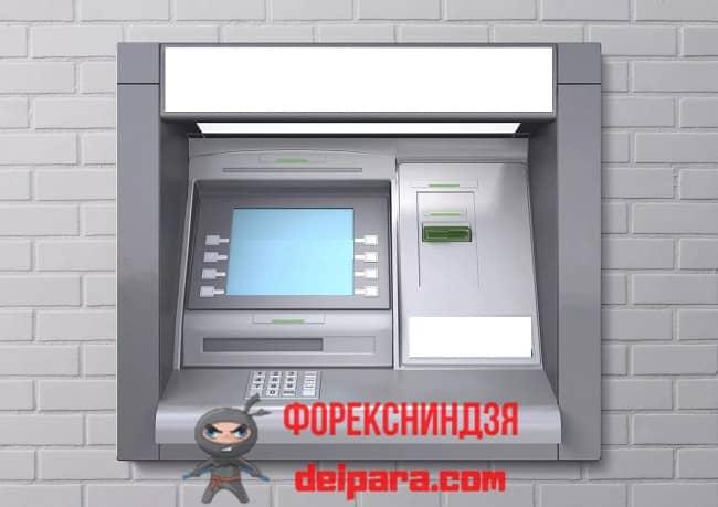 Рисунок 2. Банкоматы очень удобны, чтобы перевести деньги с карты на расчетный счет ИП или юрлица.