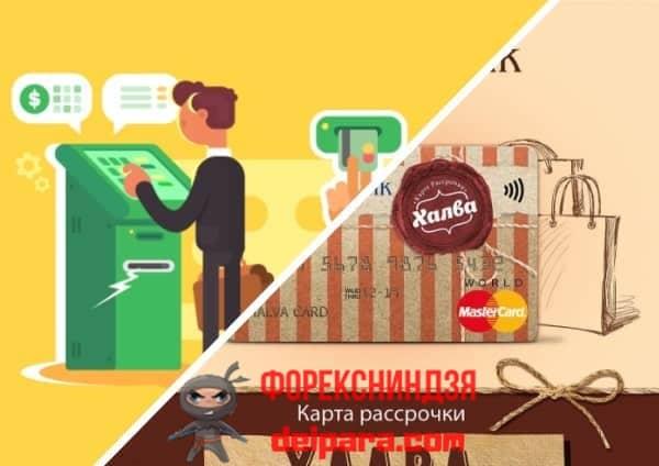 Как пользоваться только что выданной банковской картой от Совкомбанка