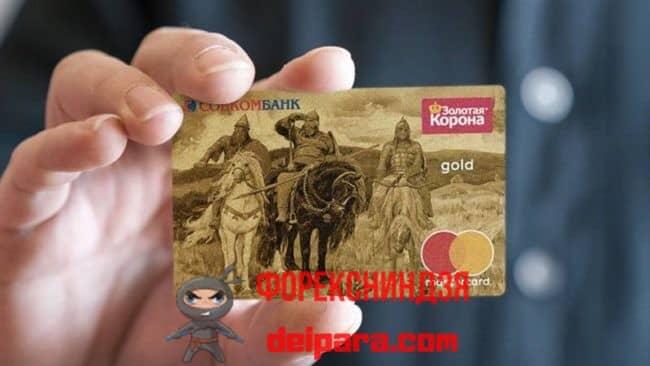 «Золотая корона» от Совкомбанка