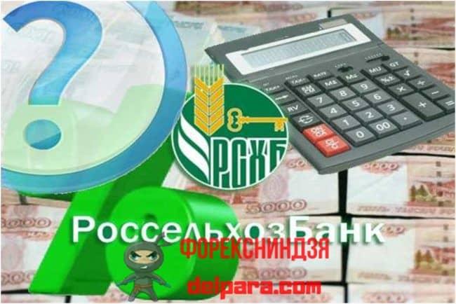 Калькулятор Россельхозбанка