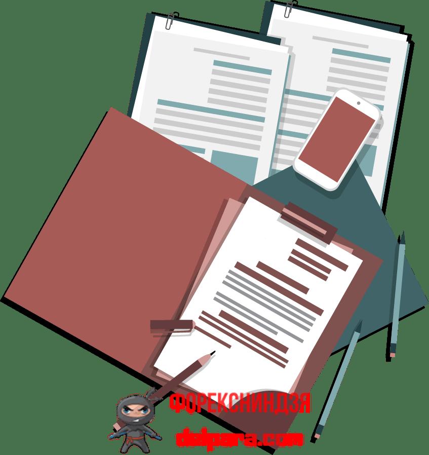 документы для инвестиций в сбербанке