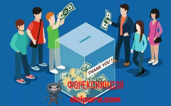 Рисунок 2. Безвозмездный crowdfunding – это сбор средств без вознаграждения донорам (т. е. «за спасибо»).