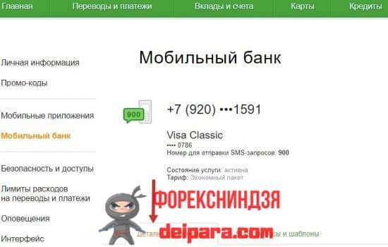 Как отключить услугу Мобильный банк в Сбербанке