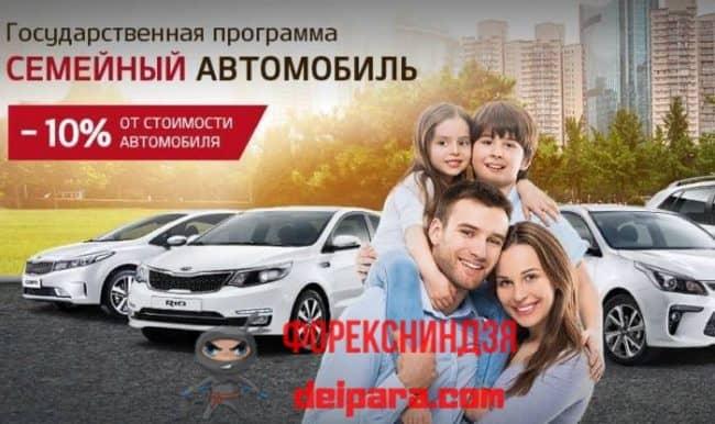 Программа «Семейный автомобиль» в сбербанке