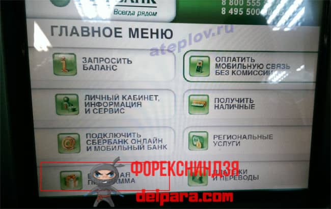 Как подключить «Спасибо от Сбербанка» через банкомат