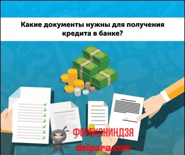 Какие документы понадобятся для получения кредита в Промсвязьбанке