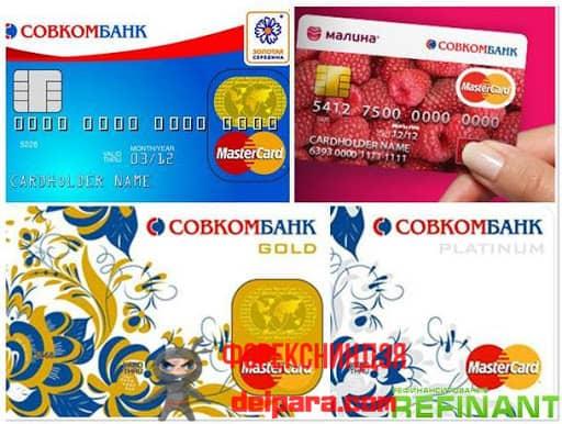 Какие кредитные карты выдает Совкомбанк