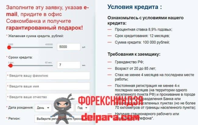 Размер кредитного займа от Совкомбанка