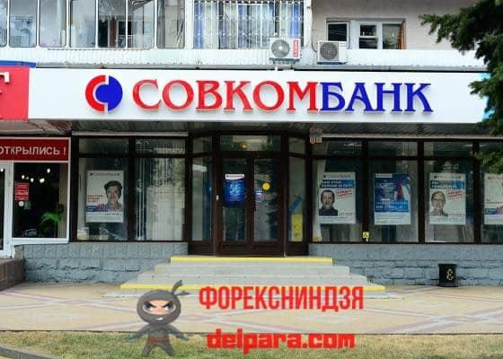 История развития Совкомбанка: все, что нужно знать и даже больше