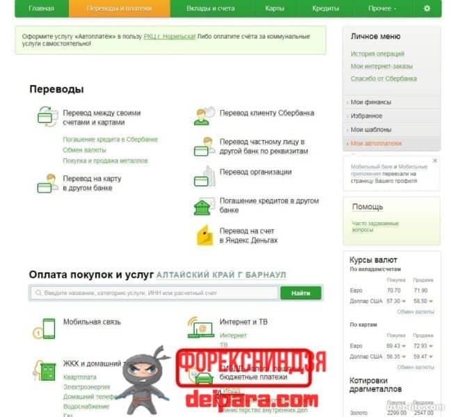 Для каких целей нужен личный кабинет на сервисе Сбербанк онлайн