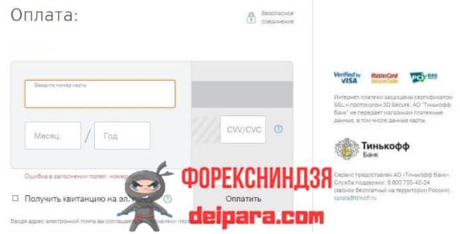 Погашение кредитной задолженности Тинькофф посредством платежных систем