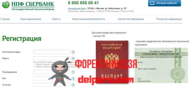 личного кабинета НПФ Сбербанка